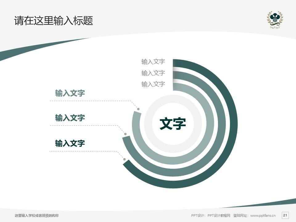 高雄餐旅大学PPT模板下载_幻灯片预览图21