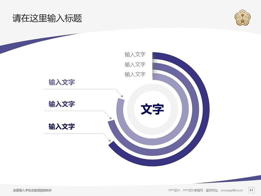 台湾中山大学PPT模板下载_幻灯片预览图21