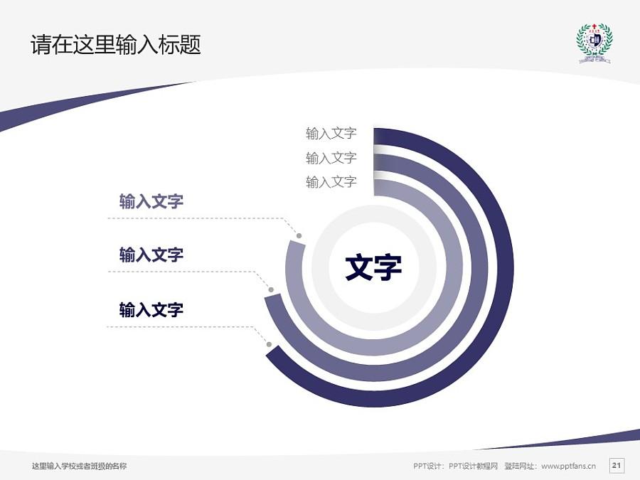 台湾辅仁大学PPT模板下载_幻灯片预览图21