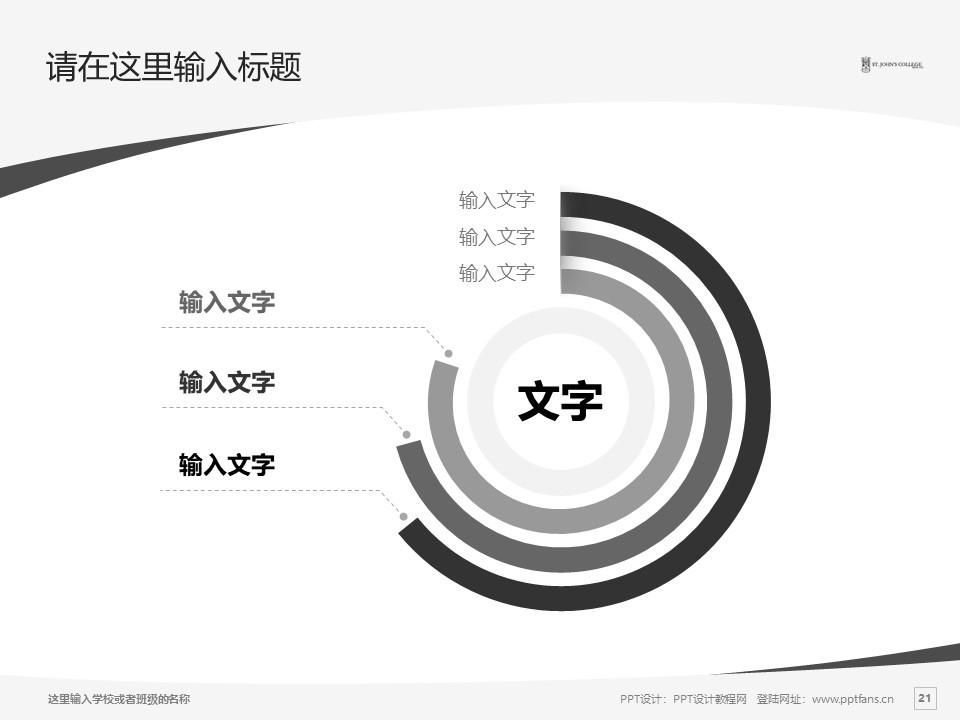 香港大学圣约翰学院PPT模板下载_幻灯片预览图21