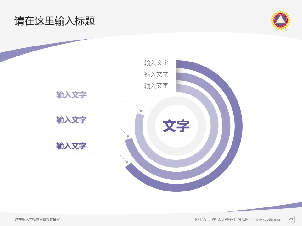 香港三育书院PPT模板下载_幻灯片预览图21