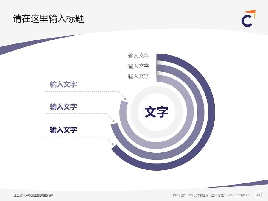 香港专业进修学校PPT模板下载_幻灯片预览图21