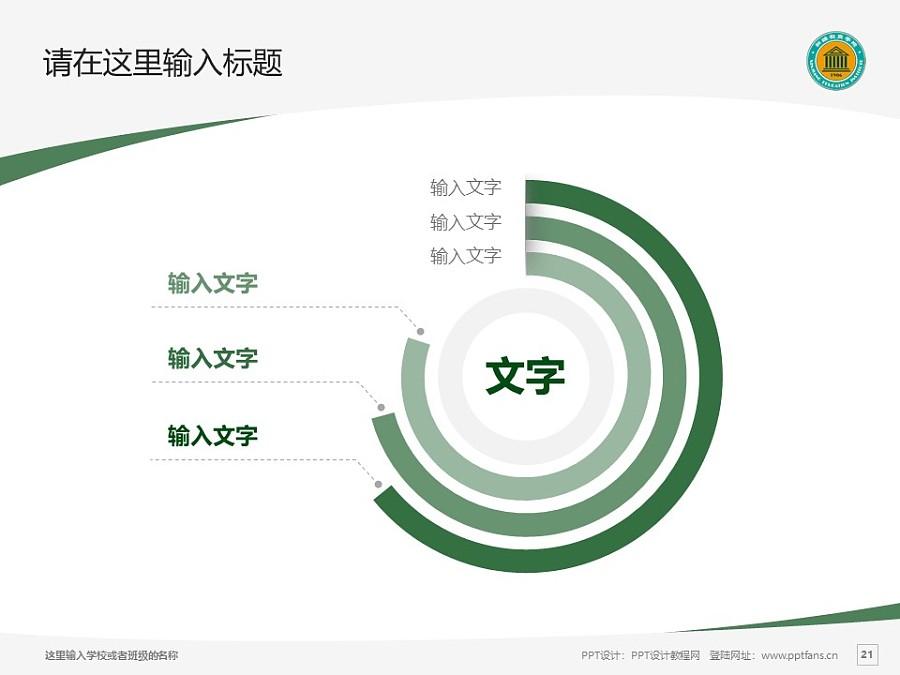 新疆师范高等专科学校PPT模板下载_幻灯片预览图21