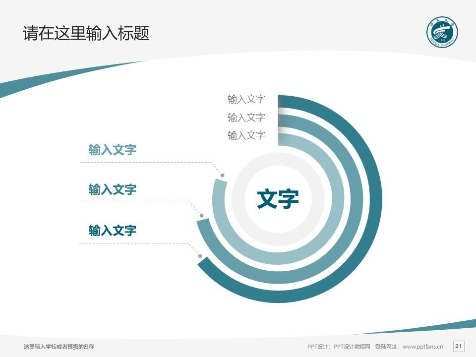 宁夏大学PPT模板下载_幻灯片预览图21