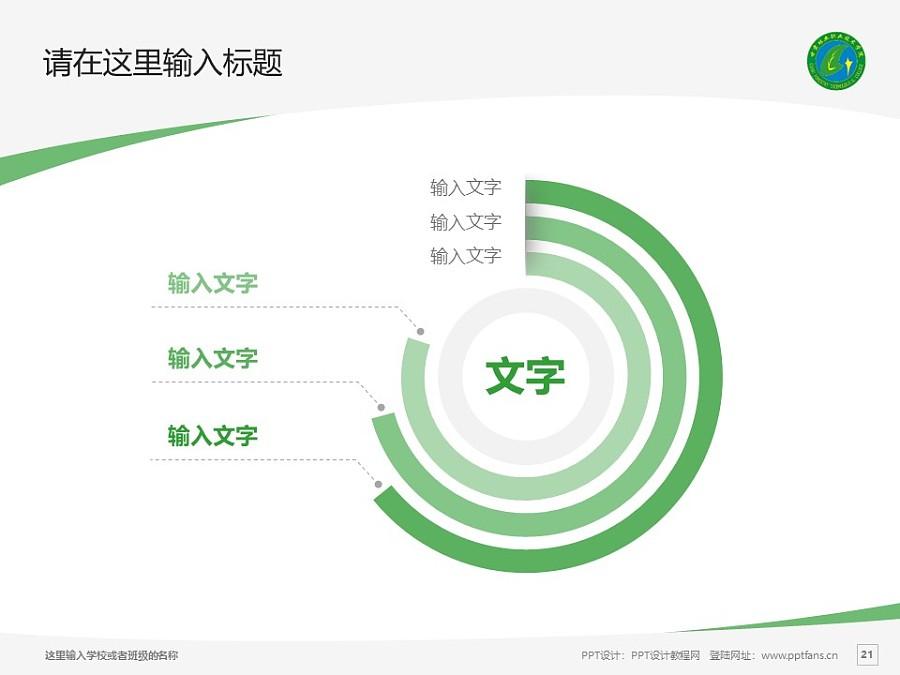 甘肃林业职业技术学院PPT模板下载_幻灯片预览图21