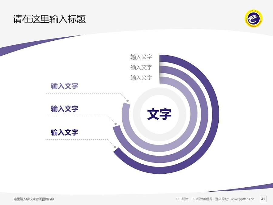天水师范学院PPT模板下载_幻灯片预览图21