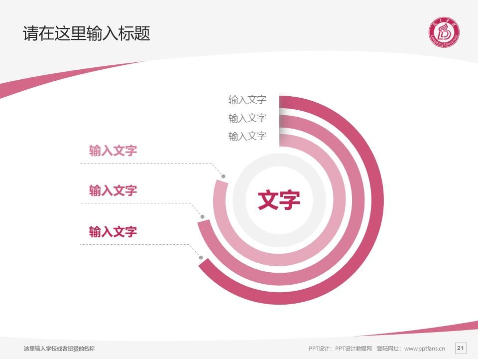 陇东学院PPT模板下载_幻灯片预览图21