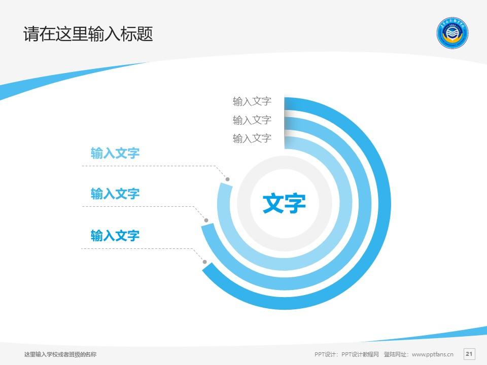 辽宁水利职业学院PPT模板下载_幻灯片预览图21