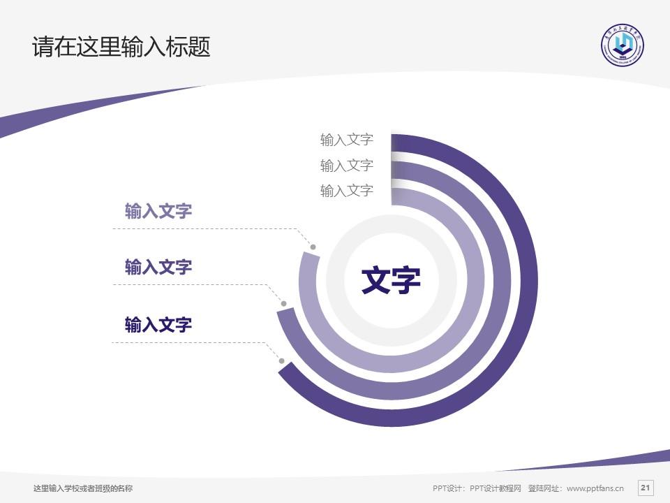 辽宁轻工职业学院PPT模板下载_幻灯片预览图21