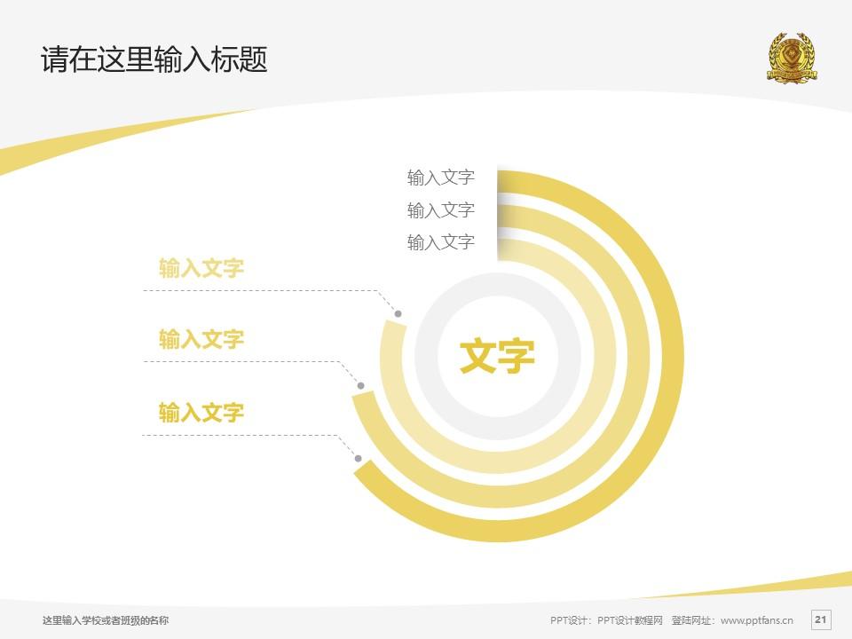 辽宁政法职业学院PPT模板下载_幻灯片预览图21