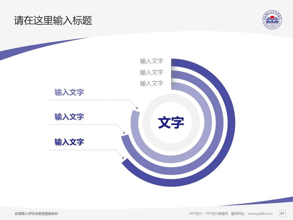 朝阳师范高等专科学校PPT模板下载_幻灯片预览图21