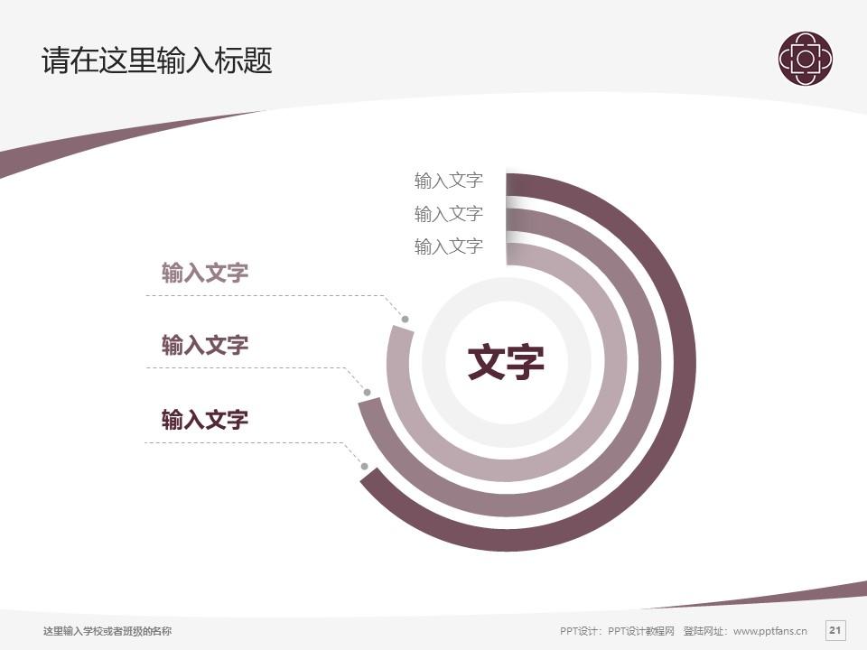辽宁交通高等专科学校PPT模板下载_幻灯片预览图21