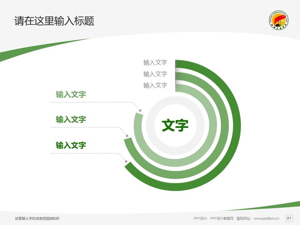 沈阳音乐学院PPT模板下载_幻灯片预览图21