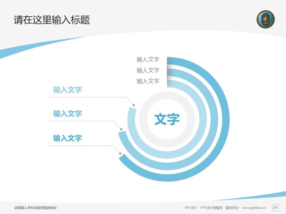 中国刑事警察学院PPT模板下载_幻灯片预览图21
