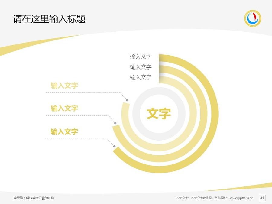 辽宁大学PPT模板下载_幻灯片预览图21