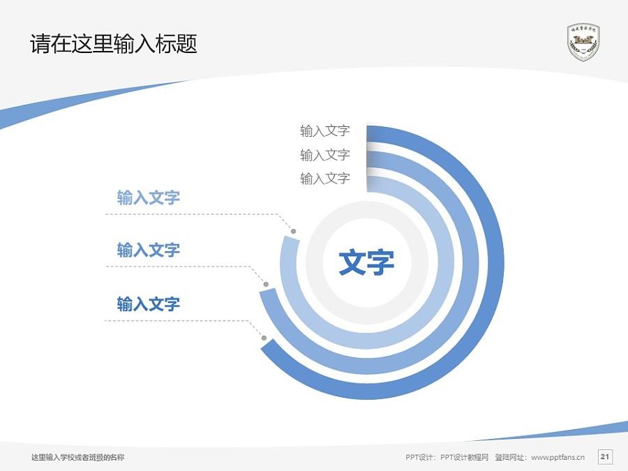 福建警察学院PPT模板下载_幻灯片预览图21