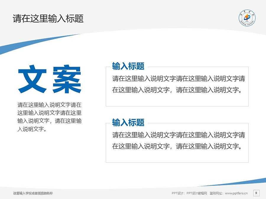 晋中学院PPT模板下载_幻灯片预览图9