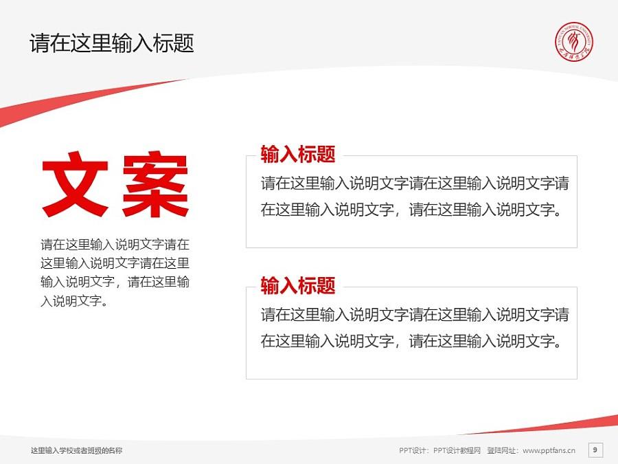 太原师范学院PPT模板下载_幻灯片预览图9