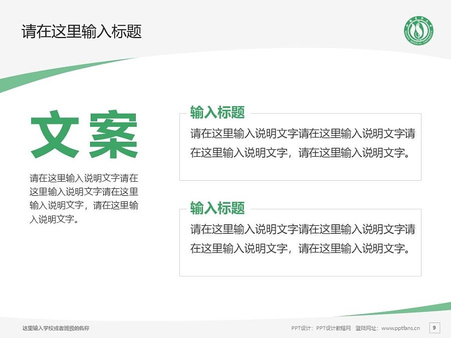 山西医科大学PPT模板下载_幻灯片预览图9