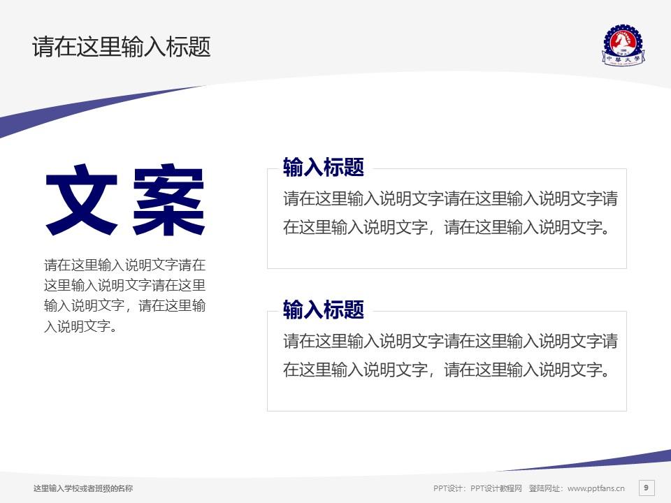 台湾中华大学PPT模板下载_幻灯片预览图9