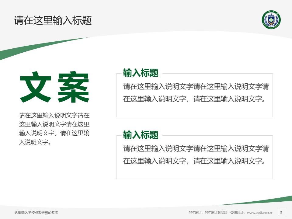台湾亚洲大学PPT模板下载_幻灯片预览图9