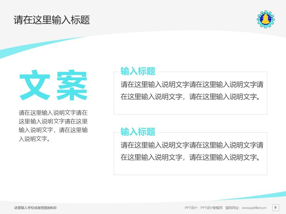 彰化师范大学PPT模板下载_幻灯片预览图9