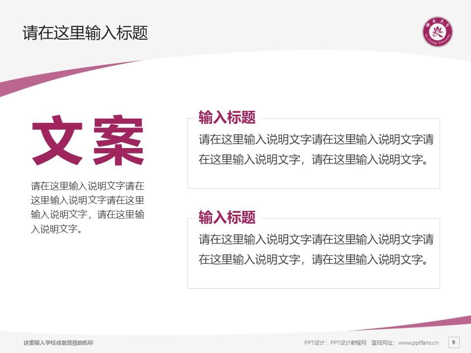 台湾佛光大学PPT模板下载_幻灯片预览图9