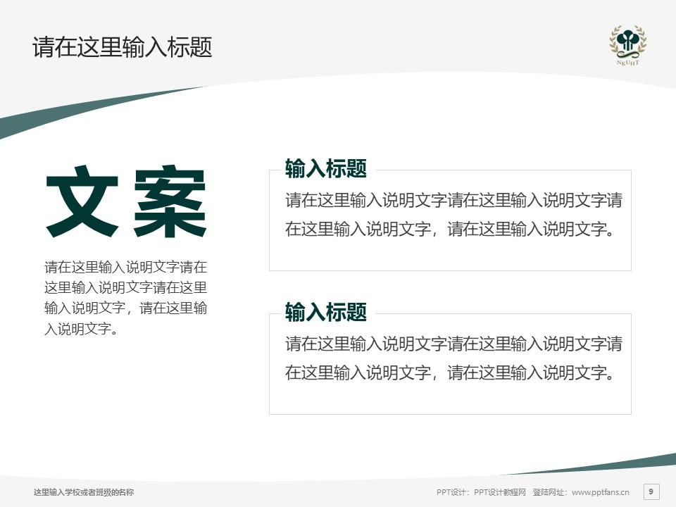 高雄餐旅大学PPT模板下载_幻灯片预览图9