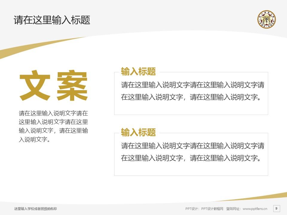 台湾大学PPT模板下载_幻灯片预览图9