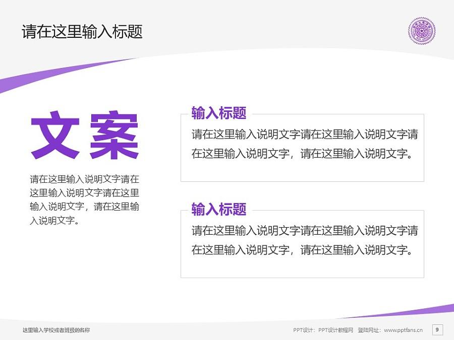 台湾清华大学/国立清华大学PPT模板下载_幻灯片预览图9