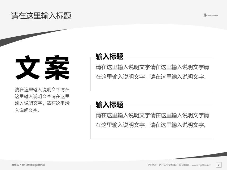 香港大学圣约翰学院PPT模板下载_幻灯片预览图9