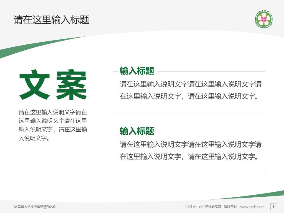 基督教香港信义会启信学校PPT模板下载_幻灯片预览图9