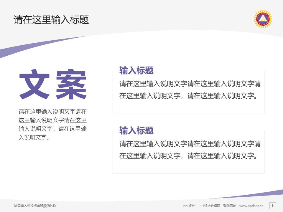 香港三育书院PPT模板下载_幻灯片预览图9