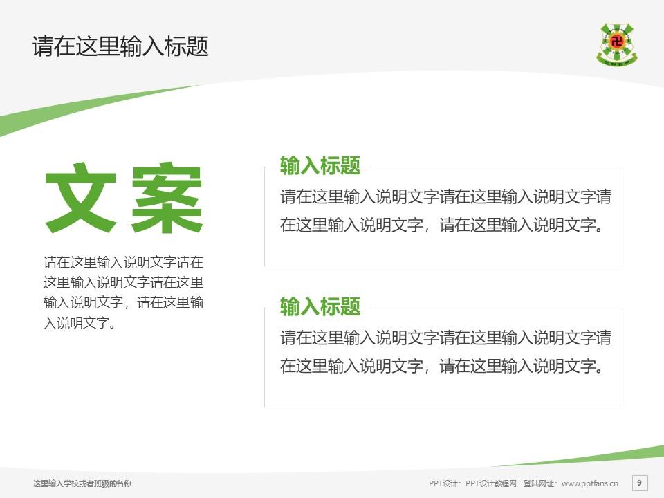 佛教孔仙洲纪念中学PPT模板下载_幻灯片预览图9