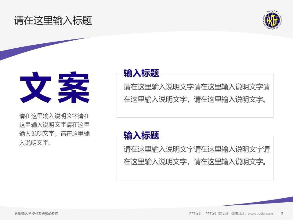 香港科技专上书院PPT模板下载_幻灯片预览图9