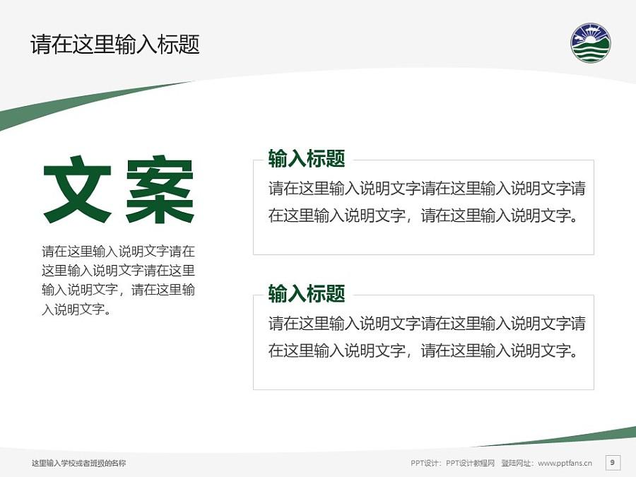 珠海学院PPT模板下载_幻灯片预览图9