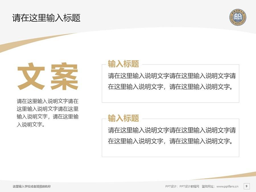 香港浸会大学PPT模板下载_幻灯片预览图9