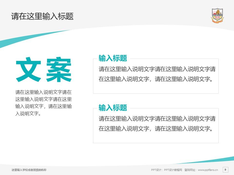 民生书院PPT模板下载_幻灯片预览图9
