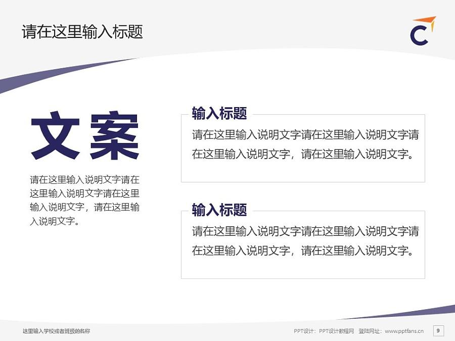 香港专业进修学校PPT模板下载_幻灯片预览图9