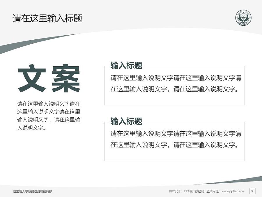 西藏警官高等专科学校PPT模板下载_幻灯片预览图9