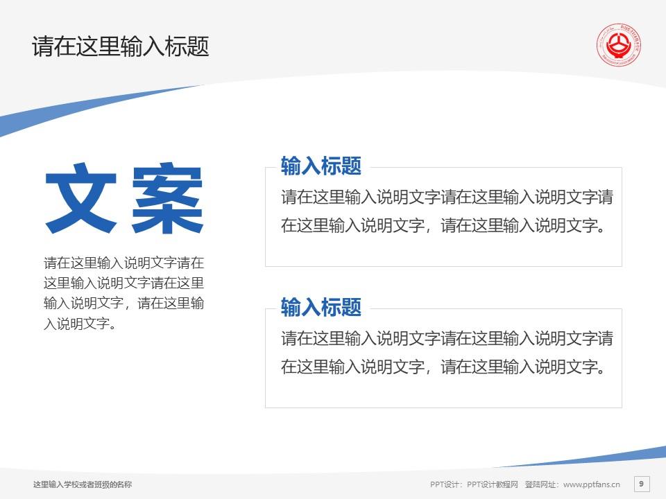 新疆交通职业技术学院PPT模板下载_幻灯片预览图9