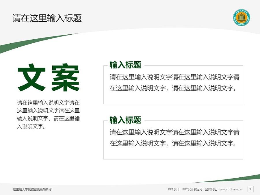 新疆师范高等专科学校PPT模板下载_幻灯片预览图9