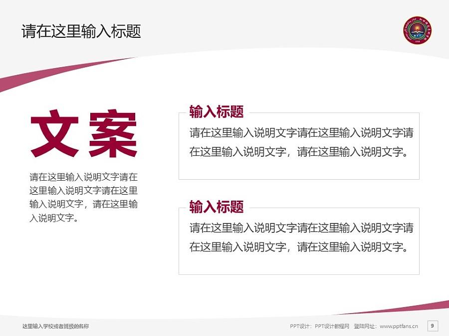 和田师范专科学校PPT模板下载_幻灯片预览图9