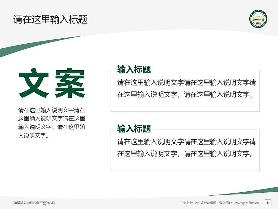 塔里木大学PPT模板下载_幻灯片预览图9