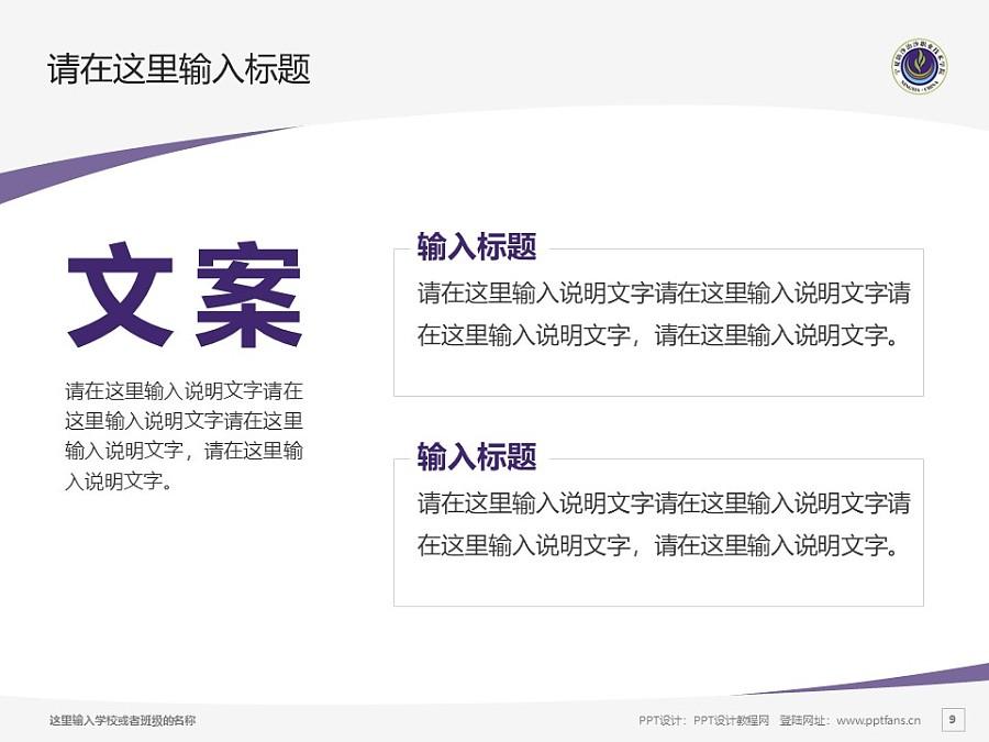 宁夏葡萄酒与防沙治沙职业技术学院PPT模板下载_幻灯片预览图9