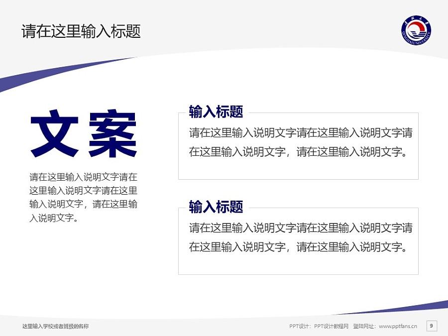 青海大学PPT模板下载_幻灯片预览图9