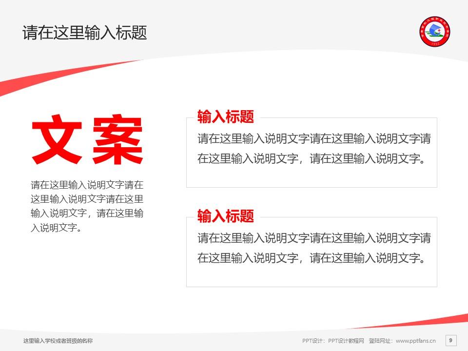 甘肃畜牧工程职业技术学院PPT模板下载_幻灯片预览图9
