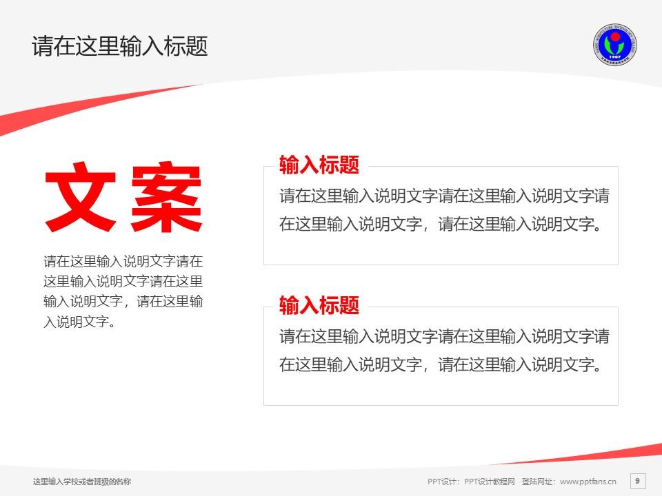 甘肃农业职业技术学院PPT模板下载_幻灯片预览图9