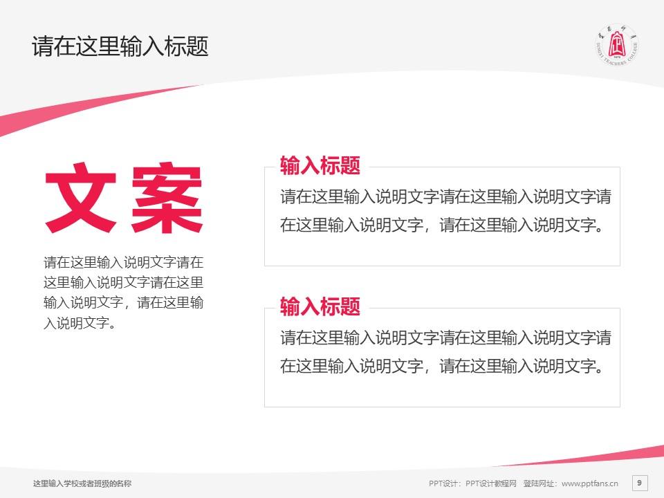 定西师范高等专科学校PPT模板下载_幻灯片预览图9