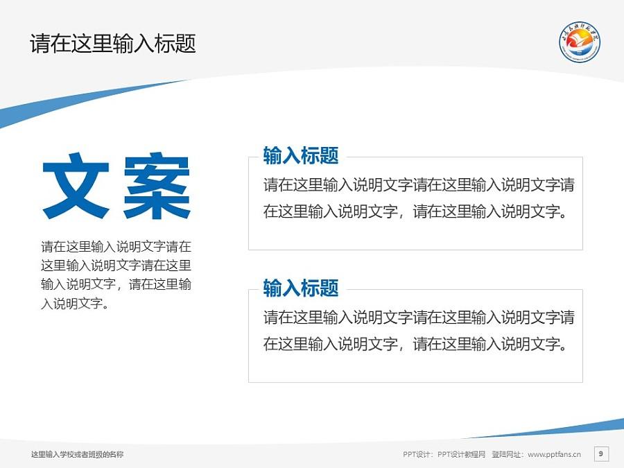 甘肃民族师范学院PPT模板下载_幻灯片预览图9